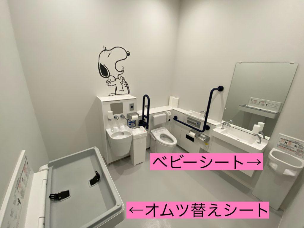 スヌーピーミュージアムトイレ