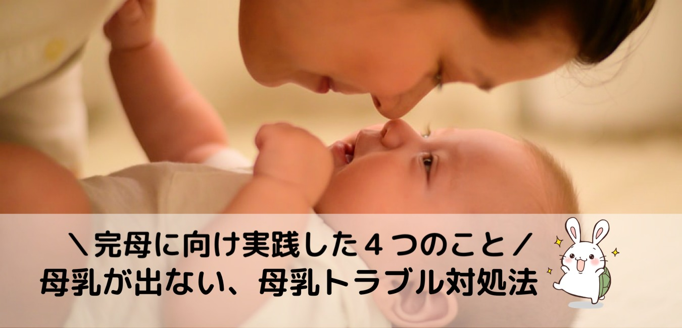 母乳が出ない、母乳トラブル対処法