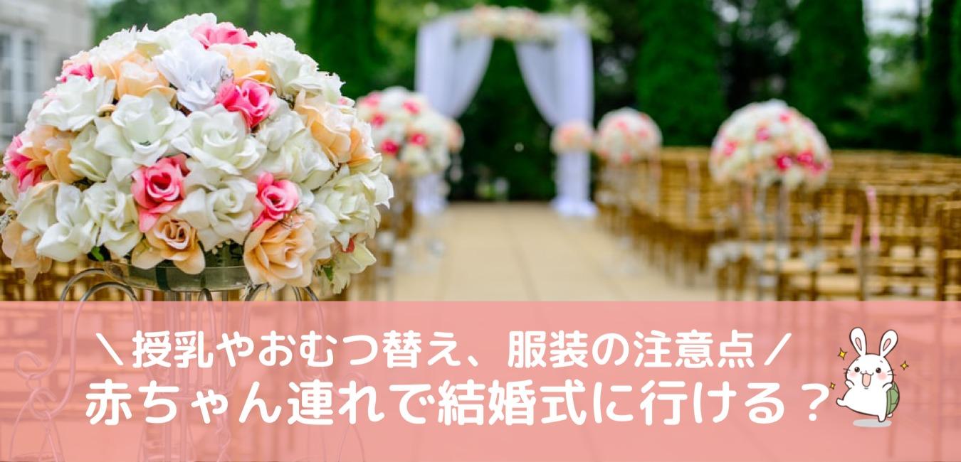 赤ちゃん連れで結婚式に行ける?