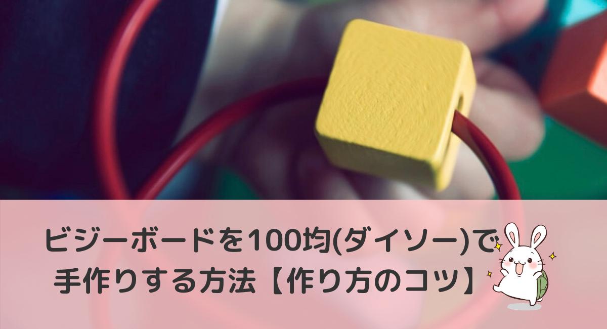 ビジーボードを100均(ダイソー)で手作りする方法【失敗しないコツ】