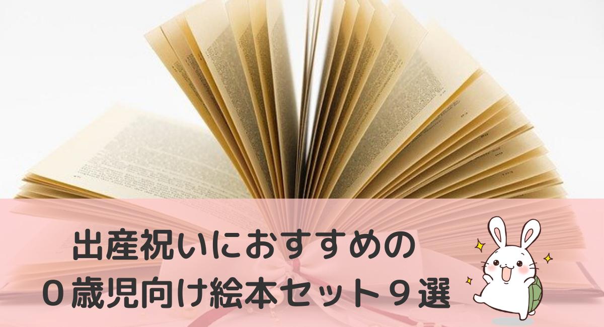 出産祝いにおすすめの0歳児向け絵本セット9選【2020年最新版】