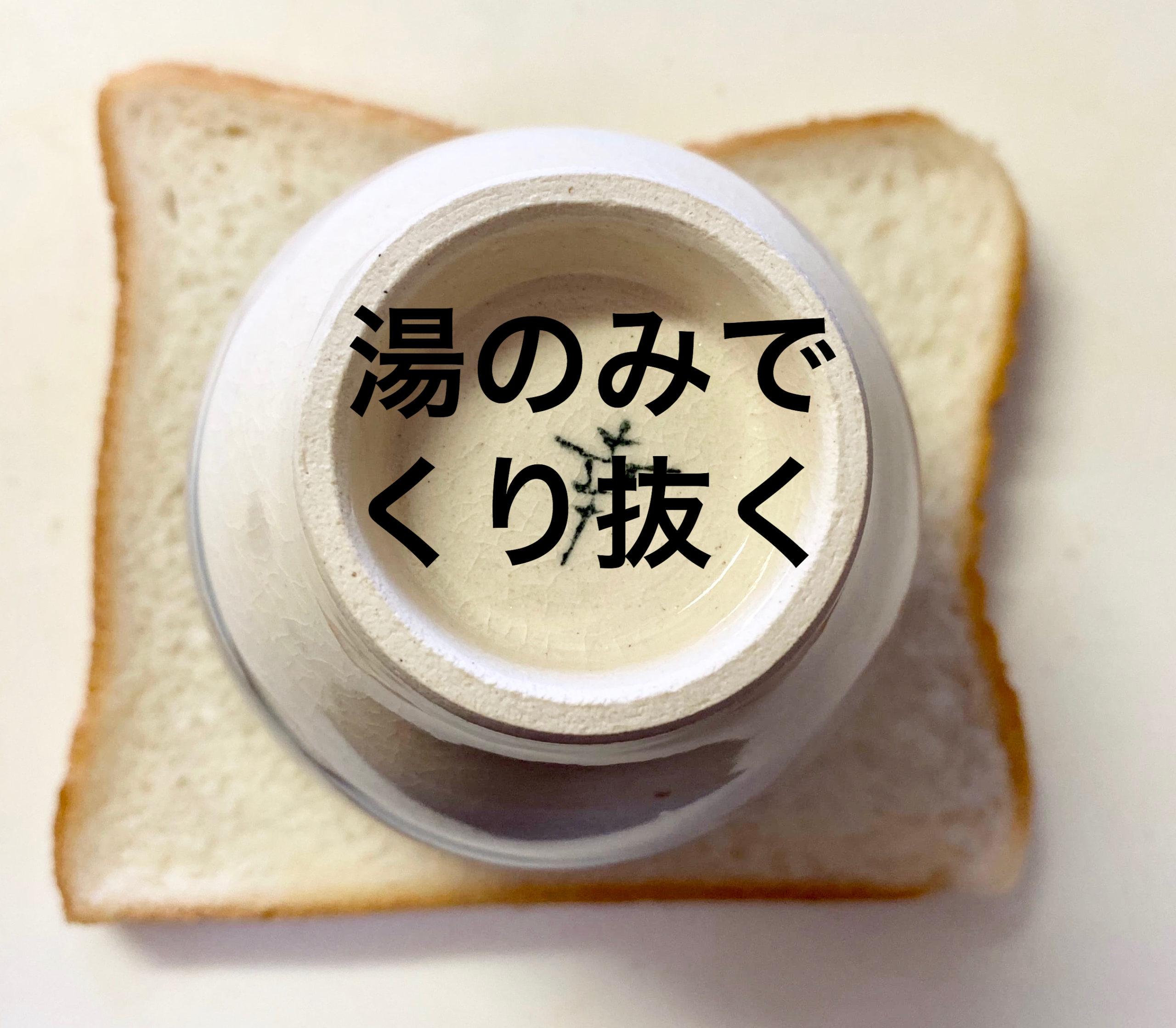 食パンでスマッシュケーキ